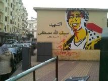 2011 - من أعمال مجموعة بورتريهات الشهداء لجنزير