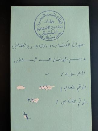 صورة فوتوغرافية لبطاقة استعارة رواية التاجر والنقاش لمحمد البساطى، من مكتبة سجن عنبر الزراعة بطرة