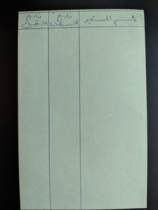 ظهر صورة فوتوغرافية لبطاقة استعارة رواية التاجر والنقاش لمحمد البساطى